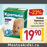Магазин:Билла,Скидка:Кефир Крепыш 3,2%