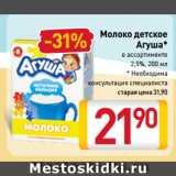 Скидка: Молоко детское Агуша 2,5%