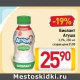 Скидка: Биолакт Агуша 3,2%
