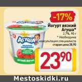 Скидка: Йогурт вязкий Агуша* 2,7%