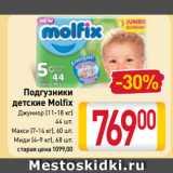 Скидка: Подгузники детские Molfix