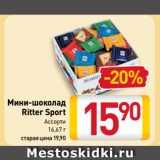 Магазин:Билла,Скидка:Мини-шоколад Ritter Sport Ассорти