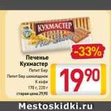 Магазин:Билла,Скидка:Печенье Кухмастер Петит Бер, Петит Бер шоколадное,  К кофе