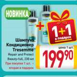 Скидка: Шампунь/ Кондиционер Tresemme Repair and Protect, Beauty-full