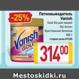 Скидка: Пятновыводитель Vanish Gold Oxi для тканей, Oxi Action,  Кристальная белизна
