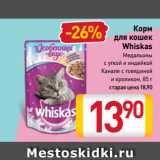 Скидка: Корм для кошек Whiskas Медальоны с уткой и индейкой, Канапе с говядиной и кроликом