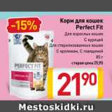 Скидка: Корм для кошек Perfect Fit Для взрослых кошек, С курицей, Для стерилизованных кошек, С кроликом, С говядиной