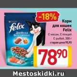 Скидка: Корм для кошек Felix С мясом, С птицей, С рыбой