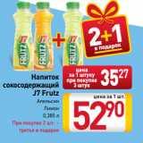Скидка: Напиток сокосодержащий J7 Frutz