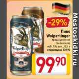 Скидка: Пиво Wolpertinger традиционное пшеничное ж/б, 5%