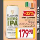Скидка: Пиво Guinness в ассортименте Ирландия