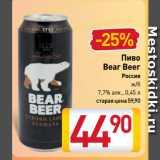 Скидка: Пиво Bear Beer Россия