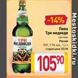 Скидка: Пиво Три медведя светлое Россия