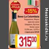 Скидка: Вино La Colombaia Бардолино, Мерло красное сухое, Шардоне, Кустоза белое сухое 13,5%