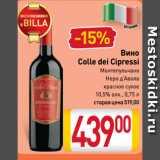 Скидка: Вино Colle dei Cipressi Монтепульчано, Неро д'Авола красное сухое 10,5%