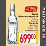 Водка Напиток спиртовой Redberry Grapefruit Finlandia Финляндия 40%, Объем: 0.5 л