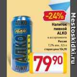 Скидка: Напиток пивной ALKO в ассортименте Россия 7,2%