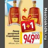 Билла Акции - Ликер десертный Старейшина Honey Россия 40%