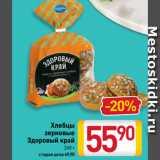 Скидка: Хлебцы зерновые Здоровый край