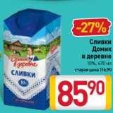 Билла Акции - Сливки Домик в деревне 10%