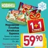 Билла Акции - Мороженое Пломбир Алтайская Буренка
