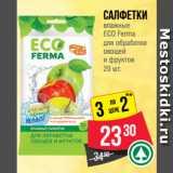 Магазин:Spar,Скидка:Салфетки влажные ECO Ferma для обработки овощей и фруктов
