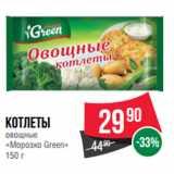 Магазин:Spar,Скидка:Котлеты овощные «Морозко Green»