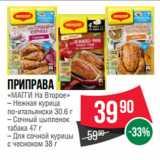Магазин:Spar,Скидка:Приправа «МАГГИ На Второе»