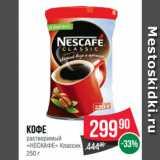 Скидка: Кофе растворимый «НЕСКАФЕ» Классик