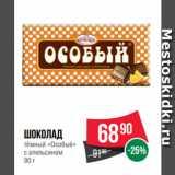 Скидка: Шоколад тёмный «Особый» с апельсином