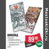 Скидка: Шоколад горький «КОММУНАРКА»  Трюфельный ЭЛИТ/ Трюфельный