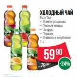 Скидка: Холодный чай FuzeTea  Манго-ромашка/ Лесные ягоды/ Цитрус/ Персик/ Малина и клубника