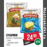 Скидка: Сухарики ржаные «Кириешки»  сыр/ холодец-хрен