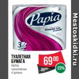 Скидка: Туалетная бумага PAPIA трехслойная