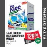 Скидка: Таблетки для посудомоечных машин Herr Klee C.G.