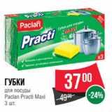 Скидка: Губки для посуды Paclan Practi Maxi