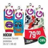 Скидка: Носки женcкие Gerold размеры 35-37 / 38-40