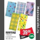 Магазин:Spar,Скидка:Полотенце «Пикник» в ассортименте 35 х 62 см