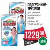 Скидка: Подгузники-трусики для девочек и мальчиков GOON размер XL