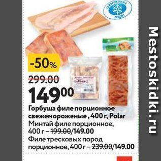 Акция - Горбуша филе порционное свежемороженые, 400г