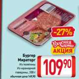 Магазин:Билла,Скидка:Бургер Мираторг