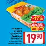 Магазин:Билла,Скидка:Шашлык  из мяса цыпленка-бройлера  Петелинка в маринаде