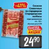 Магазин:Билла,Скидка:Сосиски Сливочные по-стародворски Стародворские колбасы