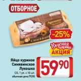 Магазин:Билла,Скидка:Яйцо куриное Синявинское Лукошко CO