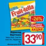 Магазин:Билла,Скидка:Мармелад Фруттелла