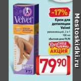 Магазин:Билла,Скидка:Крем для депиляции Velvet увлажняющий, 2 в 1