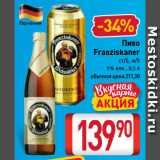 Скидка: Пиво Franziskaner