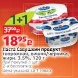 Магазин:Виктория,Скидка:Паста Савушкин продукт творожная, вишня/черника, жирн. 3.5%, 120 г