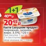 Магазин:Виктория,Скидка:Паста Савушкин продукт творожная, чизкейк, жирн. 3.5%, 120 г
