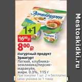 Магазин:Виктория,Скидка:Йогуртный продукт Эрмигурт Легкий, клубниказемляника/персикмаракуйя, жирн. 0.3%, 115 г